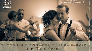 Мужчина и женщина - Танец вдвоем или Поле битвы