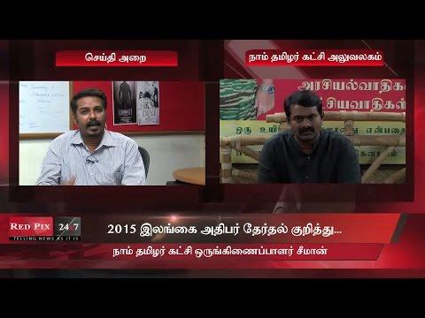 Sri Lankan Election is a Big Eye Wash - Tamils Will be Cheated Again - Naam Talizhar Katchi - Seeman