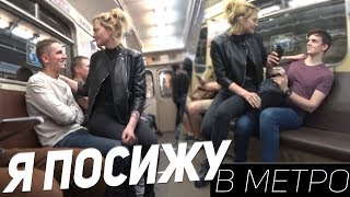 PRANK: GIRL SITS ON GUYS IN THE SUBWAY