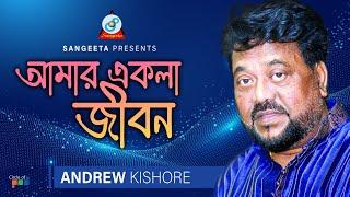 Amar Ekla Jibon - Andrew Kishore Video Song - Valo Achhi