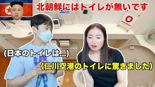 脱北者が驚いた韓国のトイレ...それで日本のトイレのレベルも教えました...