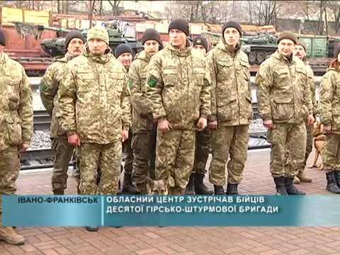 Обласний центр зустрічав бійців десятої гірсько-штурмової бригади