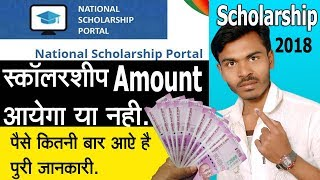 How to Check Amount | Pre-Matric! | & Post Matric Scholarship Online 2017-18 |