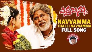 Navvamma Thalli Navvamma Full Audio Song | Errabus | Vishnu Manchu | Catherine Tresa | Chakri