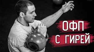 Правильное ОФП с гирей от Ивана Денисова