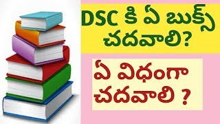 AP DSC BOOKS 2018 || HOW TO PREPARE AP DSC || AP DSC SGT,SA  REFERENCE BOOKS