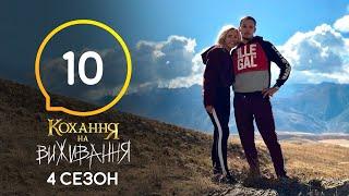 Любовь на выживание – Сезон 4 – Выпуск 10 – 17.11.2020