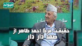 دوست قدیم احمد ظاهر آقای صمد دار دار _ سلام افغانستان