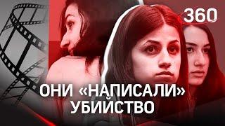 Сестры Хачатурян. Они «написали» убийство. Документальный фильм 360