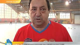 Сборная России по гандболу в Ростове