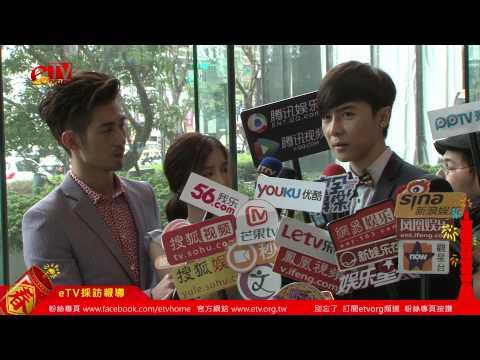 唐禹哲,李佳穎,簡宏霖 媒體聯訪《莫非,這就是愛情》華劇
