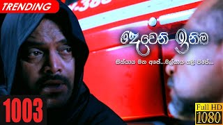 Deweni Inima | Episode 1003 10th February 2021 Thumbnail