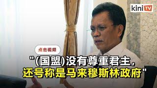 【专访】批国盟叛君却称捍卫马来伊教  沙菲益反对种族宗教与政治挂钩