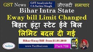 Bihar Intra State Eway Bill Limit Changed बिहार इंट्रा स्टेट ईवे बिल लिमिट बदल दी गई