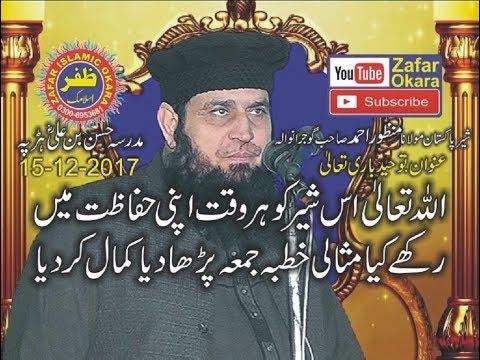 Molana Manzoor Ahmad Topic Toheed Bari Tala. 15.12.2017. Zafar Okara