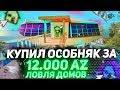 КУПИЛ ОСОБНЯК ЗА 12.000 AZ & ЛОВЛЯ ДОМОВ