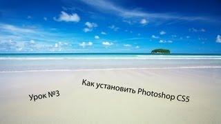 Урок №3 | Как установить Photoshop CS5
