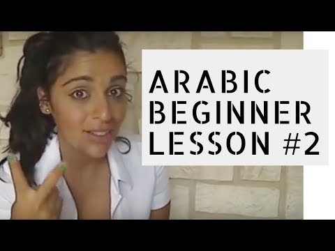 Arabic Beginner Lesson 2- Where are you from?