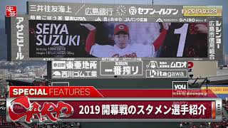 これがカープの4番、そして日本の4番・鈴木誠也!2019年開幕戦のスタメン選手紹介