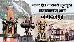 Jagdalpur City - Beauty Of Bastar Chhattisgarh