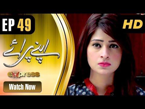 Apnay Paraye - Episode 49 - Express Entertainment Dramas