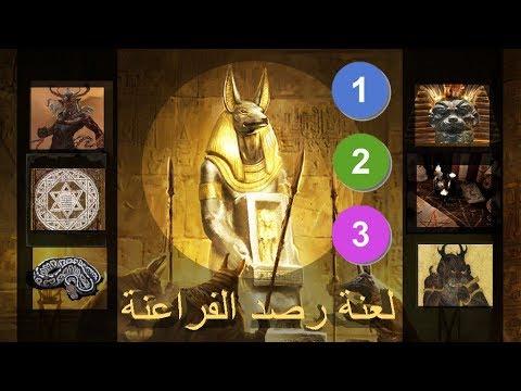 لعنة رصد الفراعنة1-3 ( من منظور القران ) The Curse Of The Pharaohs 1-3