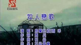乌兰托娅^雨禾 - 牧人恋歌-Herdsman's love song -Traditioanl Mongolian Song