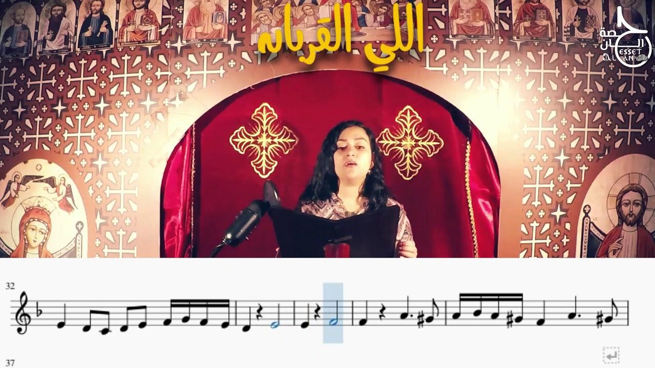 الحلقه 12   اللي القربان تعليمي بالنوته والموسيقي مع مريم جرجس ج2 - Alli el Korban with Notations p2