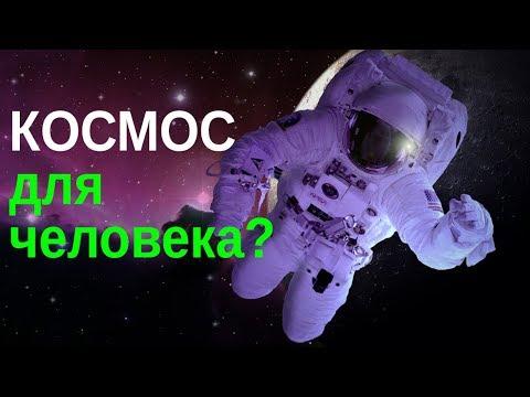 Зачем Бог создал необъятную вселенную?