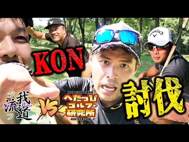 【我流道vsへたっぴゴルフ研究所②】KONさんとダブルスで勝負したらプロゴルファーの勝負のような展開に…!
