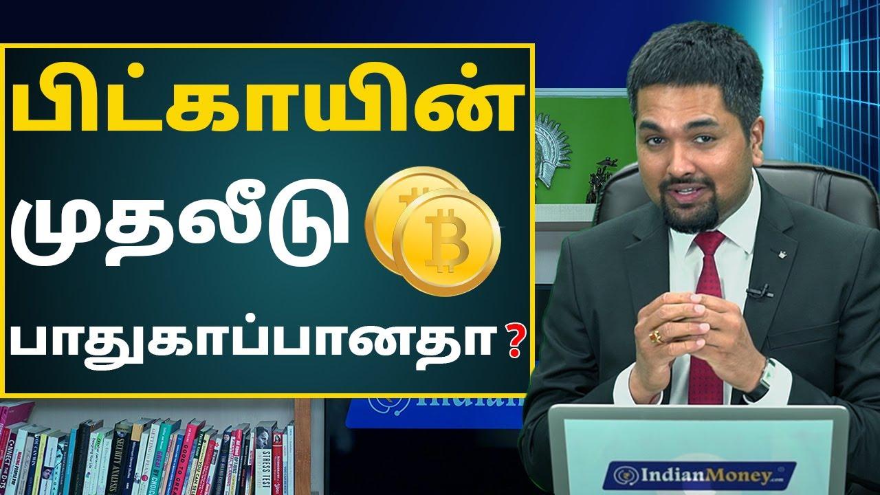 bitcoin tamil uždirbkite bitcoin tyrimą