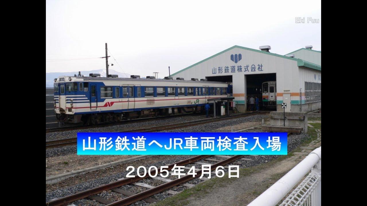 山形鉄道へJR車両が検査入場 200...