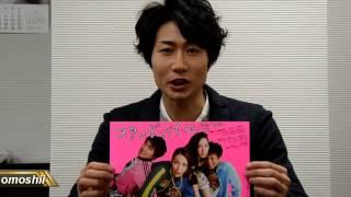 インタビューはこちら http://omoshii.com.