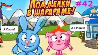 """ШараРам. Обзор квеста """"Подделки в шарараме!"""" - #42 выпуск. Видео для детей, игра как мультик."""