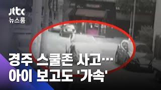 아이 보고도 '가속페달'…경주 스쿨존 운전자 구속영장 …