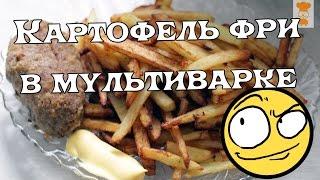 Картофель фри в мультиварке/French fries in multivarku