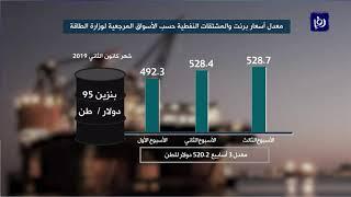 معدل أسعار برنت والمشتقات النفطية خلال الاسبوع الثالث من الشهر - (21-1-2019)
