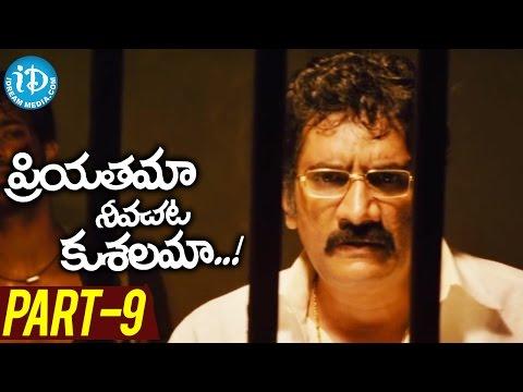 Priyathama Neevachata Kushalama Full Movie Part 9 | Varun Sandesh | Komal Jha | Hasika | Sai Karthik