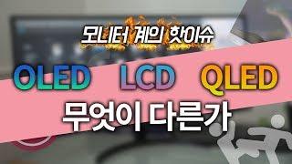 올레드(OLED)와 LCD(LED), QLED, 뭐가 다를까? LG 8K TV가 주목 받는 이유!