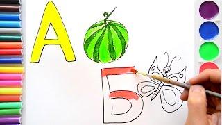 Рисуем алфавит. Рисуем буквы А, Б, В, Г. Учим буквы. Учим русский алфавит