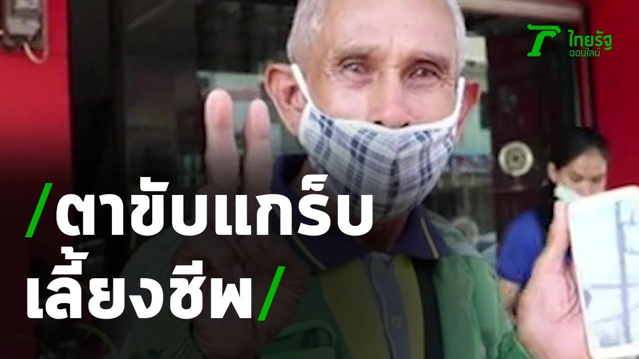 ตา 70 ยืมมือถือหลาน มาวิ่งแกร็บ | 17-05-63 | ข่าวเย็นไทยรัฐ เสาร์-อาทิตย์