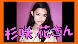 杉咲花(すぎさきはな)さん wiki風プロフィール 【生年月日】 1997年10...