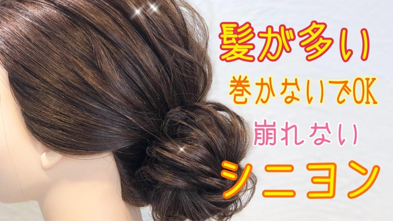 【ヘアアレンジ】髪が多い❗️巻かないでできる❗️崩れないシニヨンアレンジ✨ SALONTube 渡邊義明