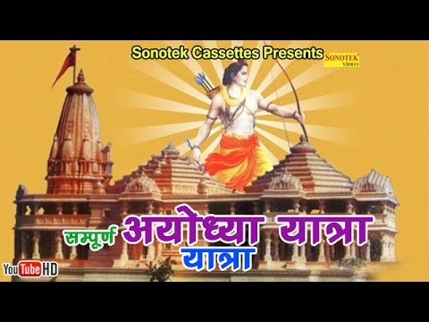 सम्पूर्ण अयोध्या यात्रा || Devitional Travel To City Of God Ram