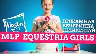 Equestria Girls Пижамная вечеринка Пинки Пай