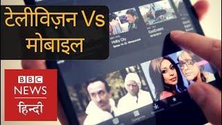 Will Mobile kill Television soon? (BBC Hindi)