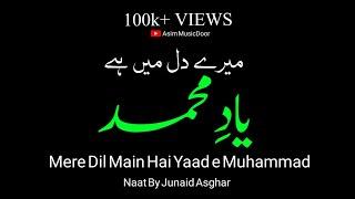 Mere dil mein hai Yaad-e-Muhammad Best Beautiful Naat Shareef By Junaid Asghar - Aasim Zareef
