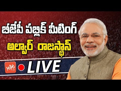 PM Modi LIVE | Narendra Modi addresses Public Meeting at Alwar | Rajasthan | BJP | YOYO TV Channel