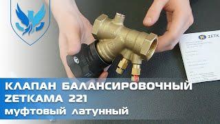 ⛲️???? Балансировочный клапан Zetkama 221 ???? видео обзор вентиль балансировочный ручной