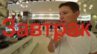 Турция ноябрь 2019 Отель ADALYA ELITE LARA 5 Сигнализация завтрак я